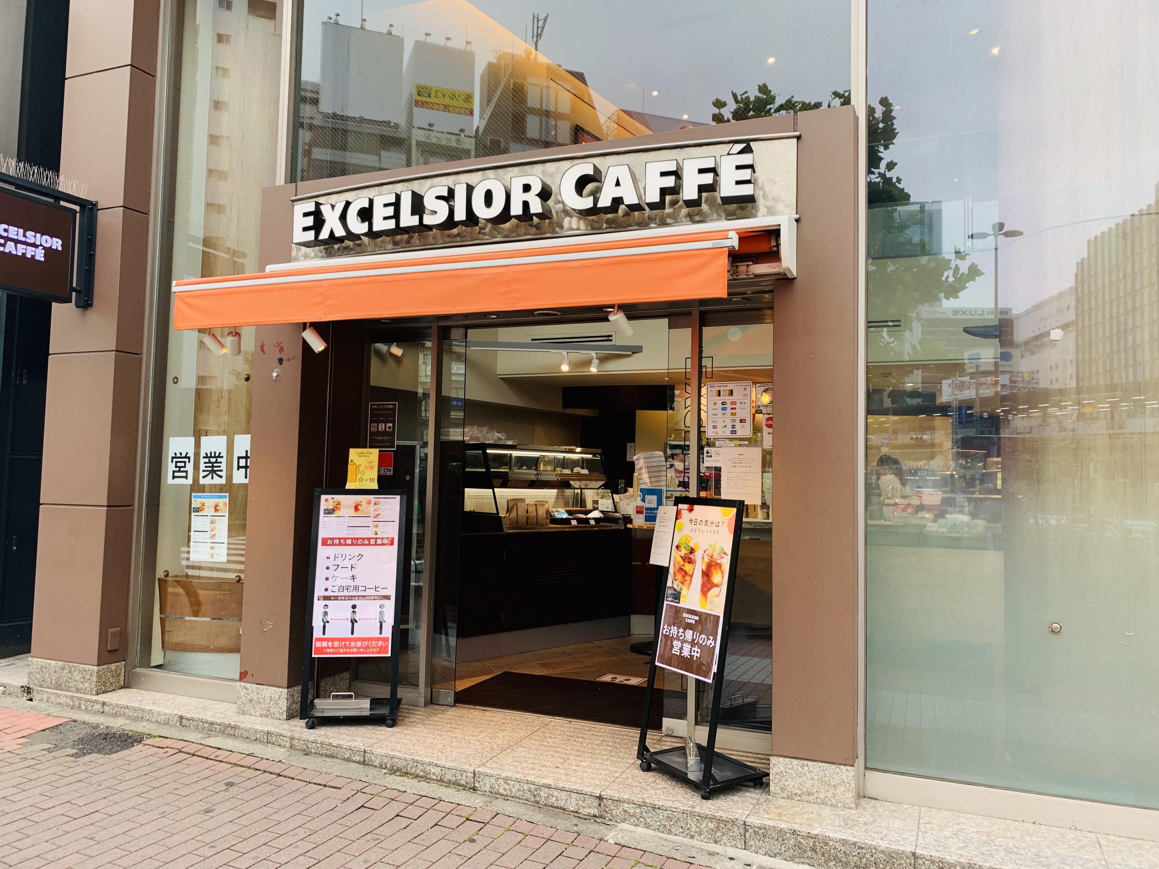 ☆カフェ(エクセルシオール)