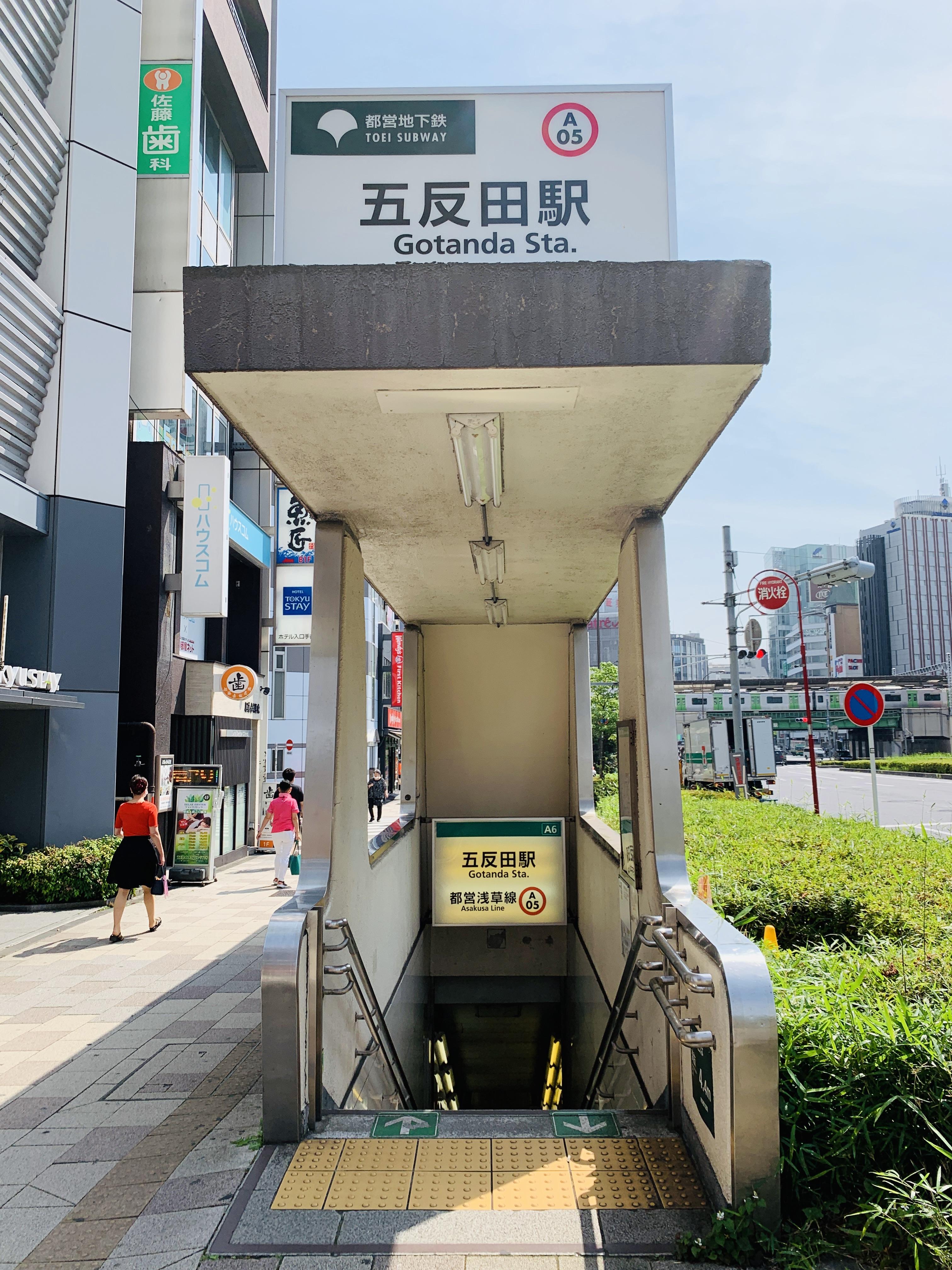 ☆駅出口(浅草線A6)