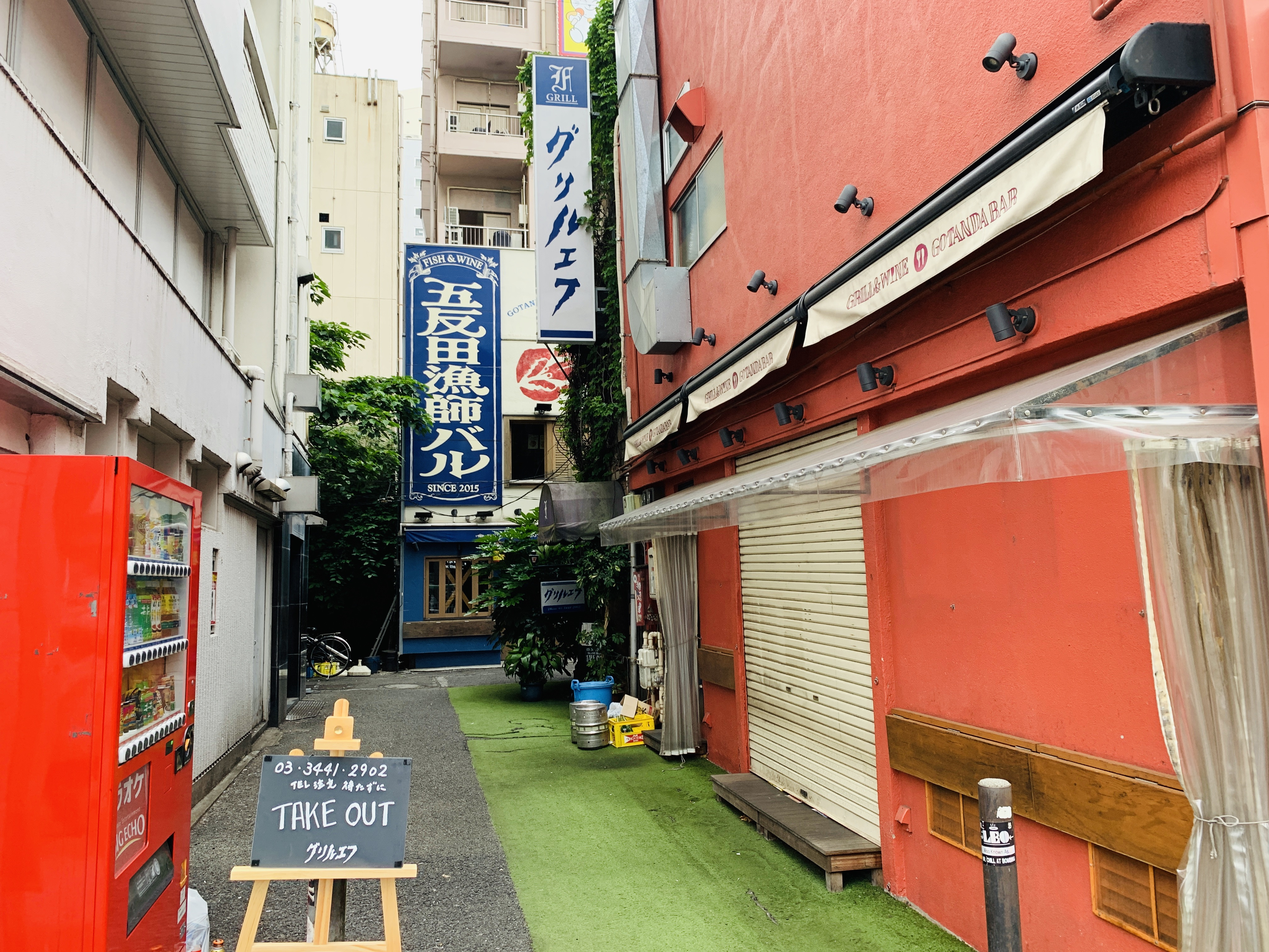 飲食店(五反田漁師バル)