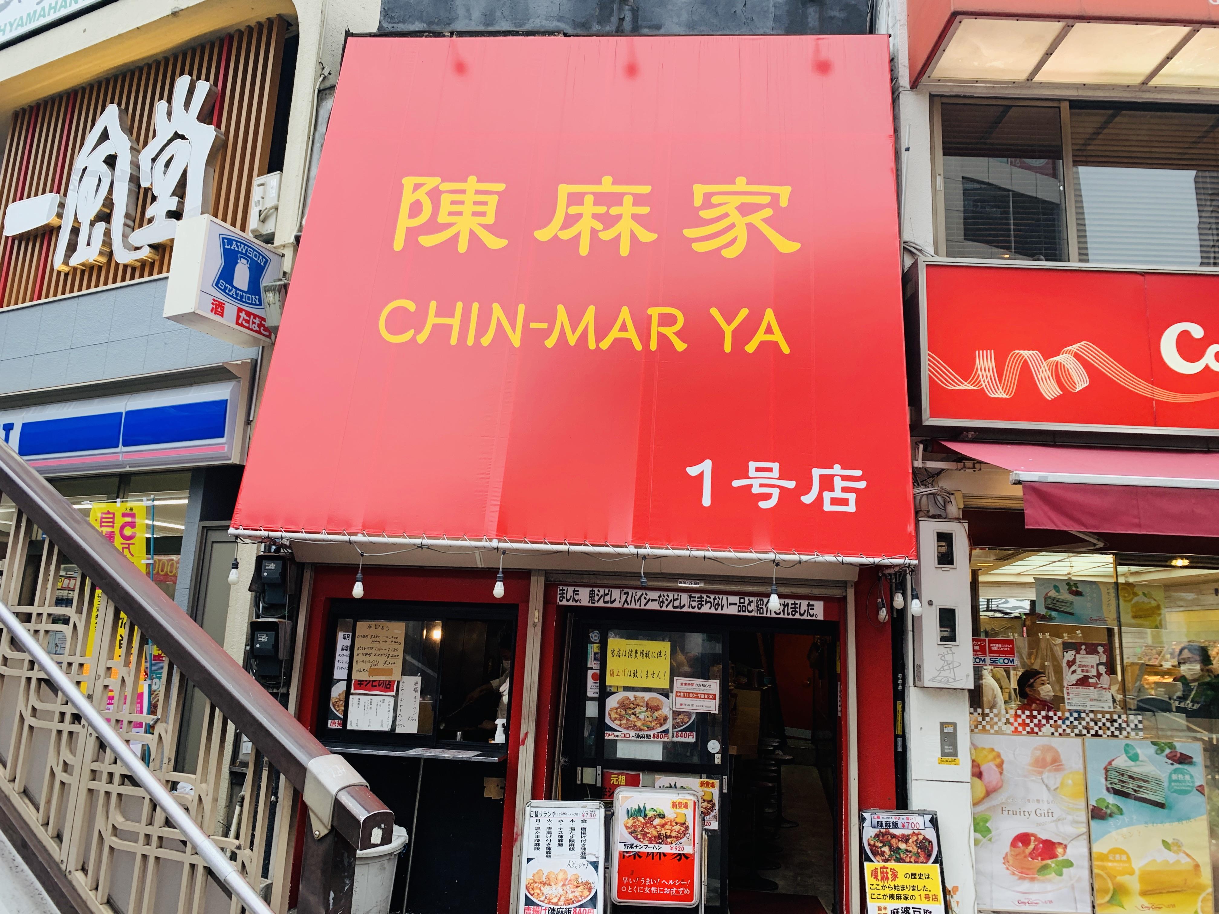 ☆飲食店(陳麻家)