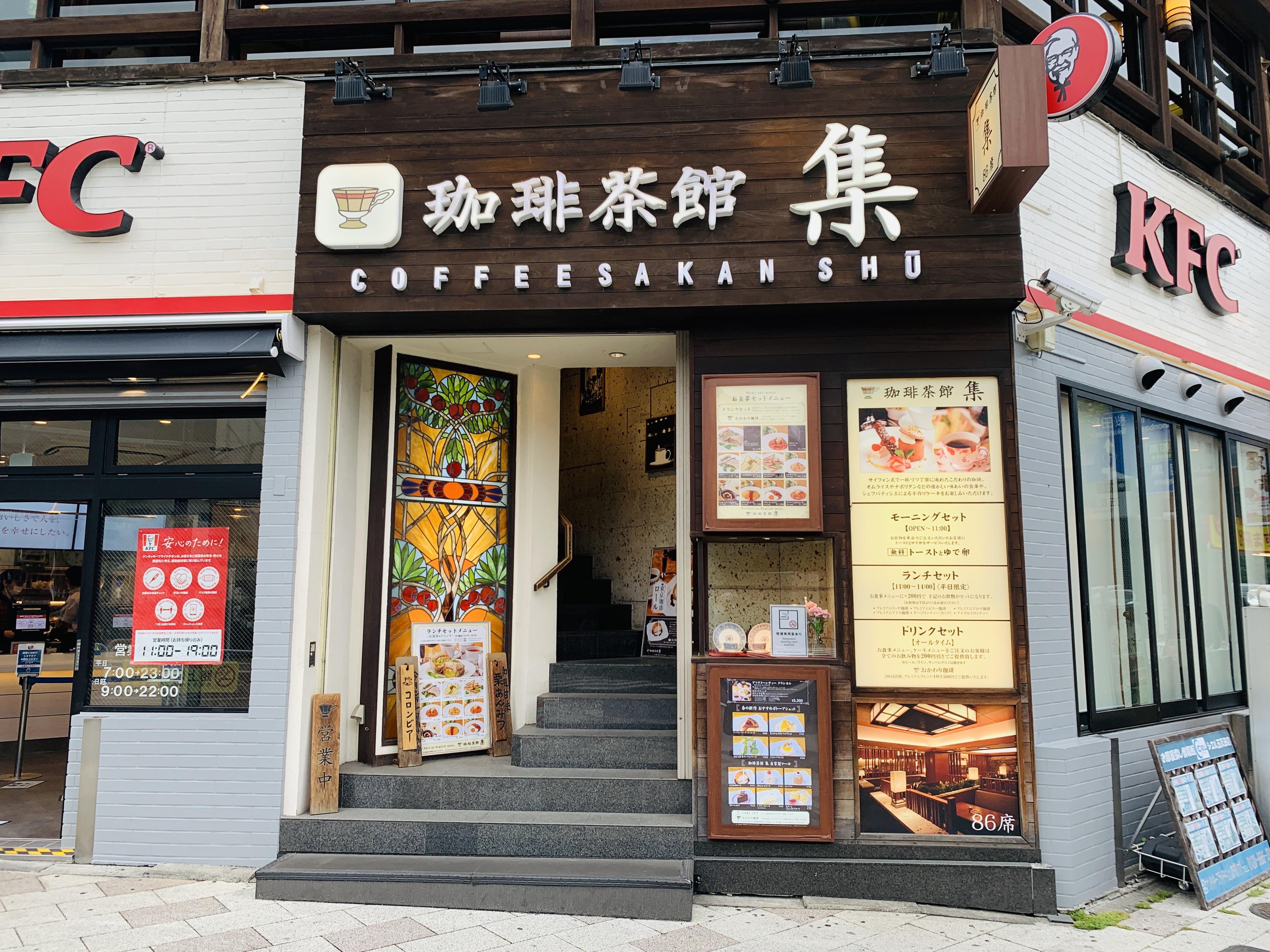 カフェ(珈琲茶館 集)