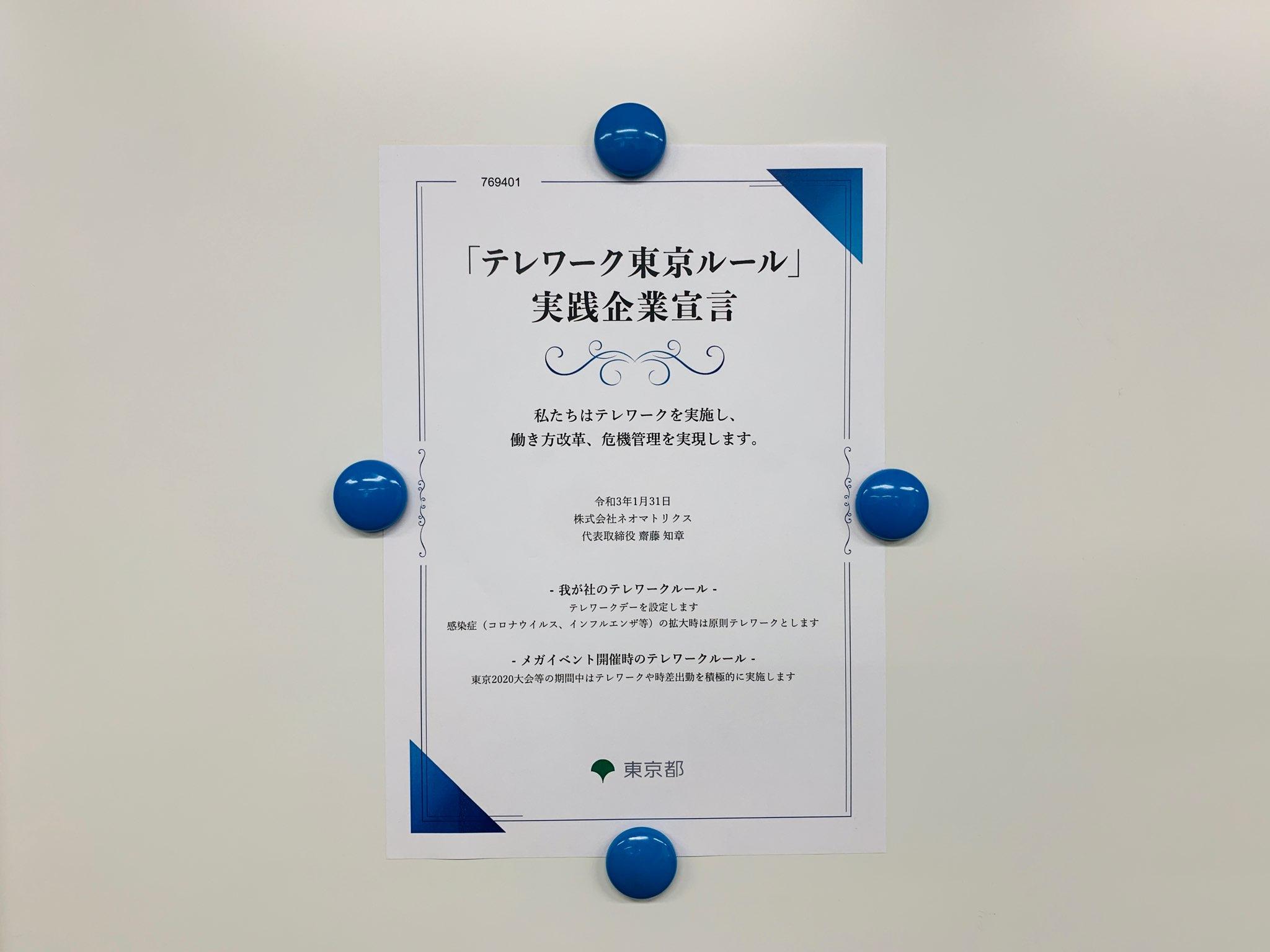 「テレワーク東京ルール」実践宣言書 (1)